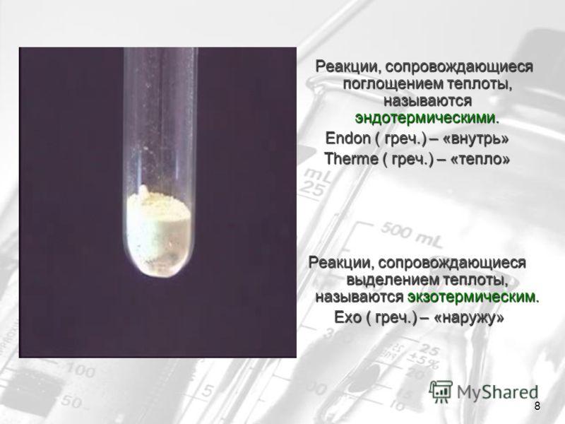 8 Реакции, сопровождающиеся поглощением теплоты, называются эндотермическими. Реакции, сопровождающиеся поглощением теплоты, называются эндотермическими. Endon ( греч.) – «внутрь» Therme ( греч.) – «тепло» Реакции, сопровождающиеся выделением теплоты