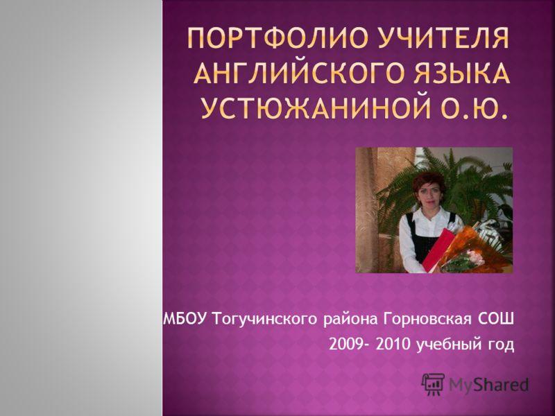 МБОУ Тогучинского района Горновская СОШ 2009- 2010 учебный год