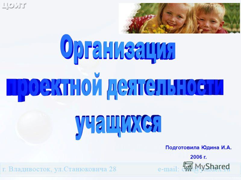 Подготовила Юдина И.А. 2006 г.