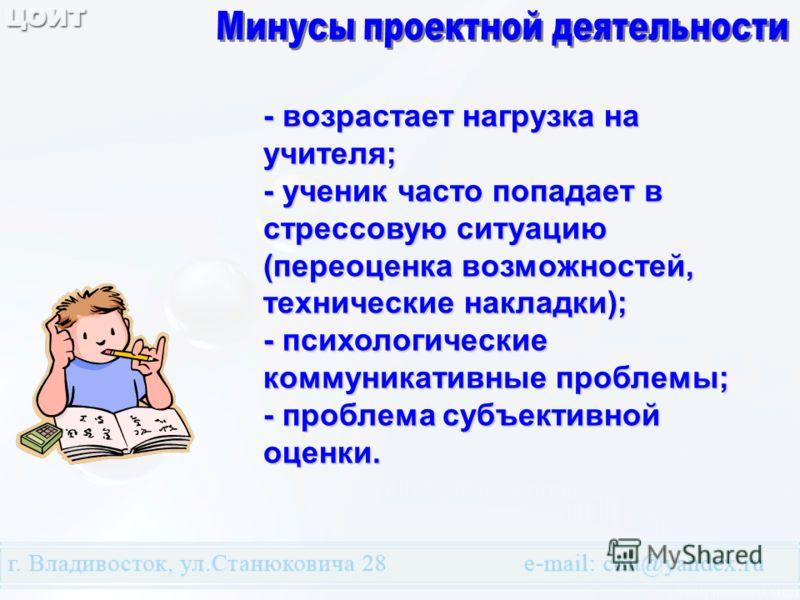 - возрастает нагрузка на учителя; - ученик часто попадает в стрессовую ситуацию (переоценка возможностей, технические накладки); - психологические коммуникативные проблемы; - проблема субъективной оценки.