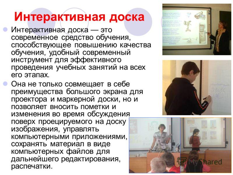 Интерактивная доска Интерактивная доска это современное средство обучения, способствующее повышению качества обучения, удобный современный инструмент для эффективного проведения учебных занятий на всех его этапах. Она не только совмещает в себе преим