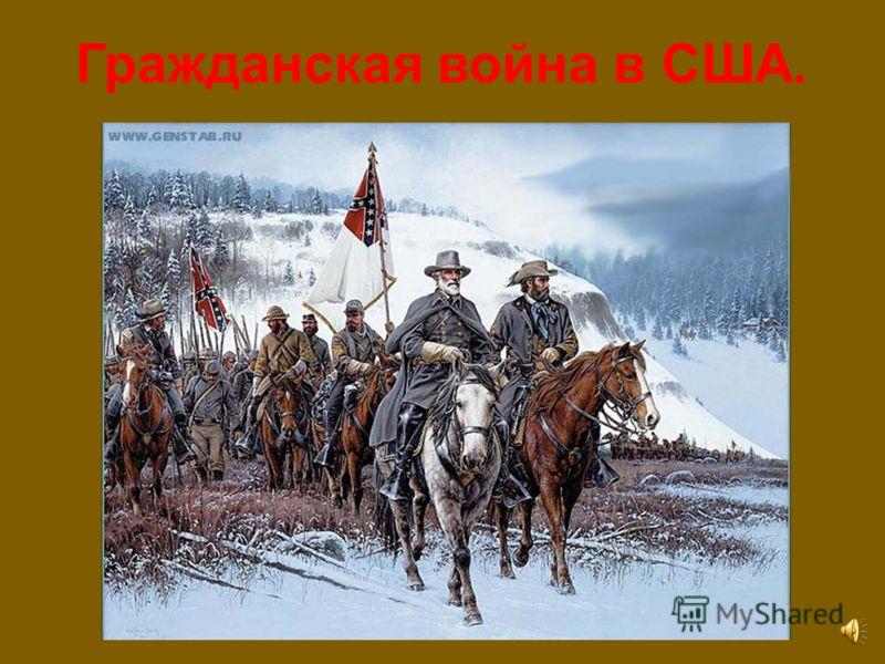 Гражданская война в США.
