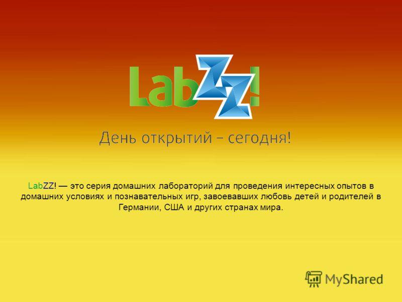 LabZZ! это серия домашних лабораторий для проведения интересных опытов в домашних условиях и познавательных игр, завоевавших любовь детей и родителей в Германии, США и других странах мира.