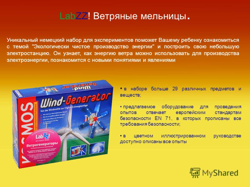 LabZZ! Ветряные мельницы. Уникальный немецкий набор для экспериментов поможет Вашему ребенку ознакомиться с темой