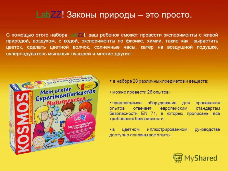 LabZZ! Законы природы – это просто. С помощью этого набора LabZZ!, ваш ребенок сможет провести эксперименты с живой природой, воздухом, с водой, эксперименты по физике, химии, такие как вырастить цветок, сделать цветной волчок, солнечные часы, катер
