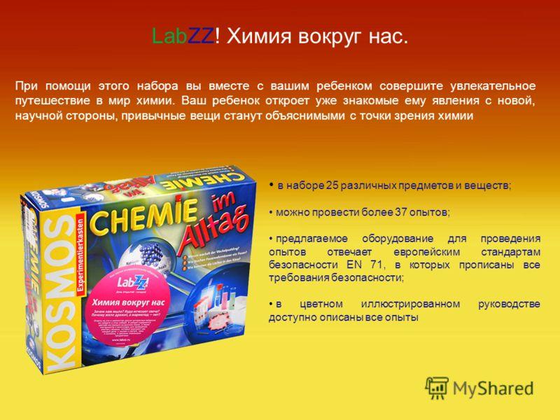 LabZZ! Химия вокруг нас. При помощи этого набора вы вместе с вашим ребенком совершите увлекательное путешествие в мир химии. Ваш ребенок откроет уже знакомые ему явления с новой, научной стороны, привычные вещи станут объяснимыми с точки зрения химии