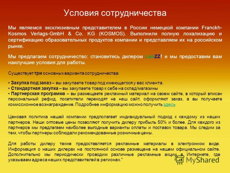Условия сотрудничества Мы являемся эксклюзивным представителем в России немецкой компании Franckh- Kosmos Verlags-GmbH & Co. KG (KOSMOS). Выполнили полную локализацию и сертификацию образовательных продуктов компании и представляем их на российском р