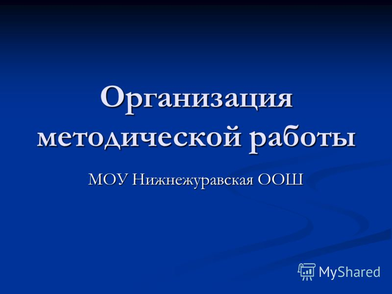 Организация методической работы МОУ Нижнежуравская ООШ