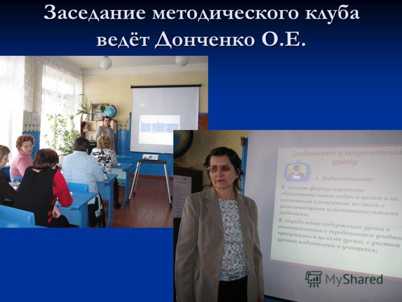 Заседание методического клуба ведёт Донченко О.Е.