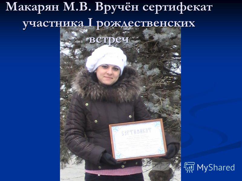Макарян М.В. Вручён сертифекат участника I рождественских встреч