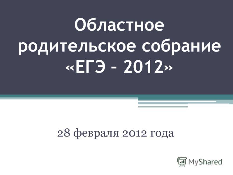 Областное родительское собрание «ЕГЭ – 2012» 28 февраля 2012 года