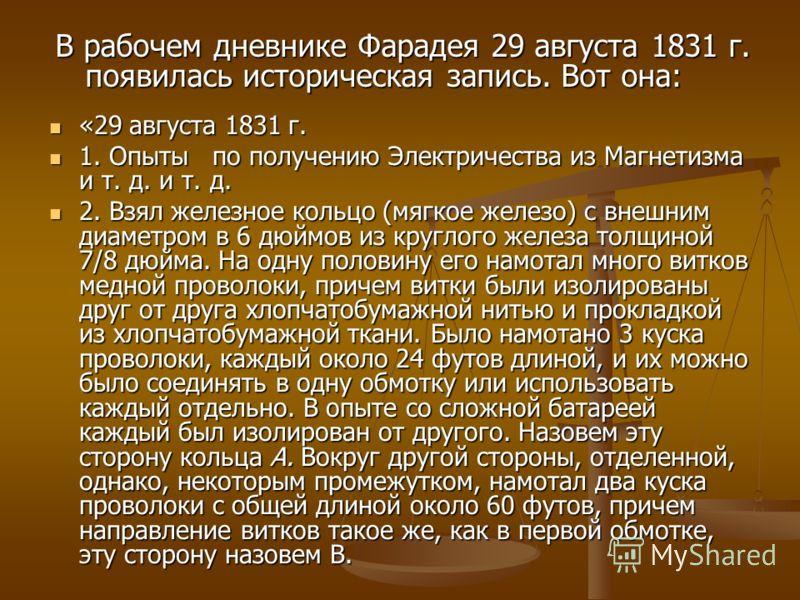 «29 августа 1831 г. «29 августа 1831 г. 1. Опыты по получению Электричества из Магнетизма и т. д. и т. д. 1. Опыты по получению Электричества из Магнетизма и т. д. и т. д. 2. Взял железное кольцо (мягкое железо) с внешним диаметром в 6 дюймов из круг