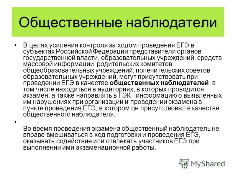 Общественные наблюдатели В целях усиления контроля за ходом проведения ЕГЭ в субъектах Российской Федерации представители органов государственной власти, образовательных учреждений, средств массовой информации, родительских комитетов общеобразователь