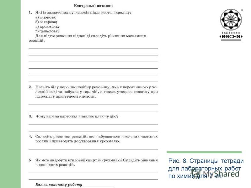 Структура посібника Рис. 8. Страницы тетради для лабораторных работ по химии для 7 кл.