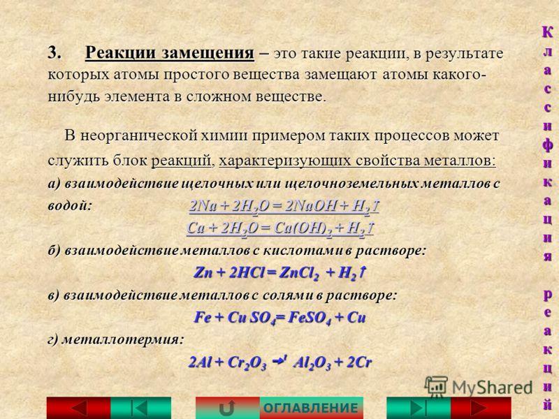 Разложение перманганата калия при нагревании: Разгорание тлеющей лучины свидетельствует от том, что происходит выделение кислорода: 2KMnO 4 t K 2 MnO 4 + MnO 2 + O 2 выделение кислорода: 2KMnO 4 t K 2 MnO 4 + MnO 2 + O 2 ОГЛАВЛЕНИЕ Классификация Клас