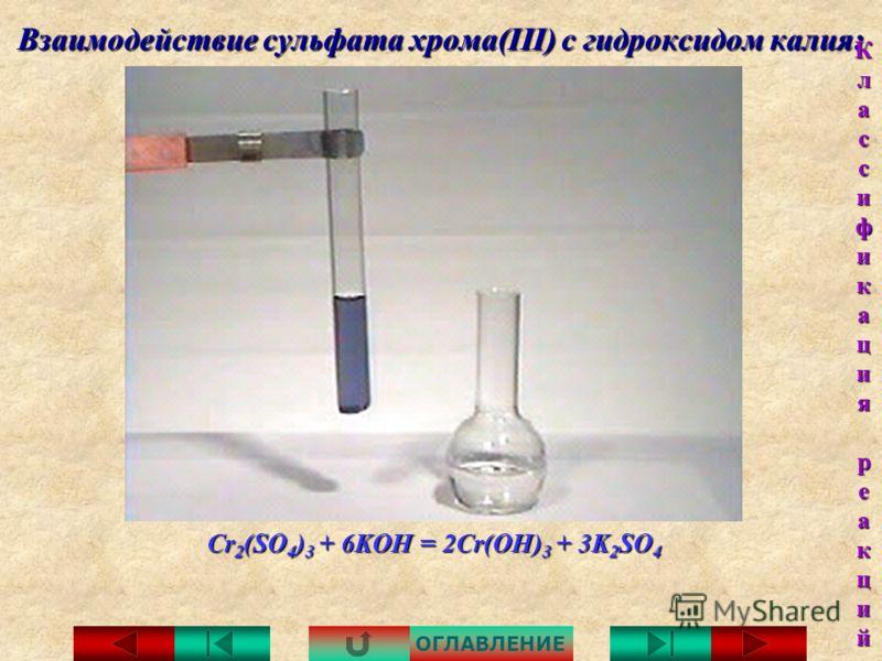 4. Реакции обмена – это такие реакции, при которых два сложных вещества обмениваются своими составными частями Эти реакции характеризуют свойства электролитов и в Эти реакции характеризуют свойства электролитов и в растворах протекают по правилу Берт