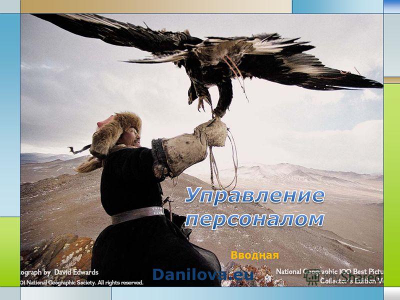 Danilova.eu Вводная
