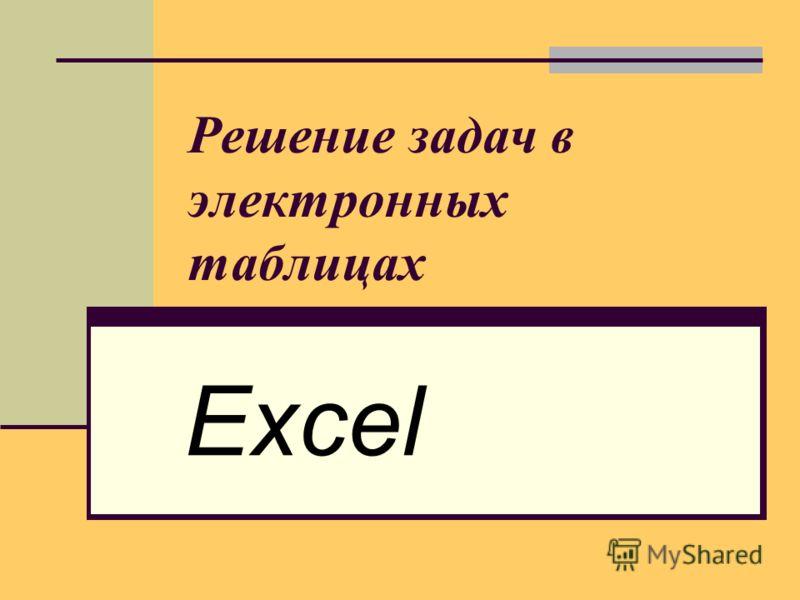 Решение задач в электронных таблицах Excel