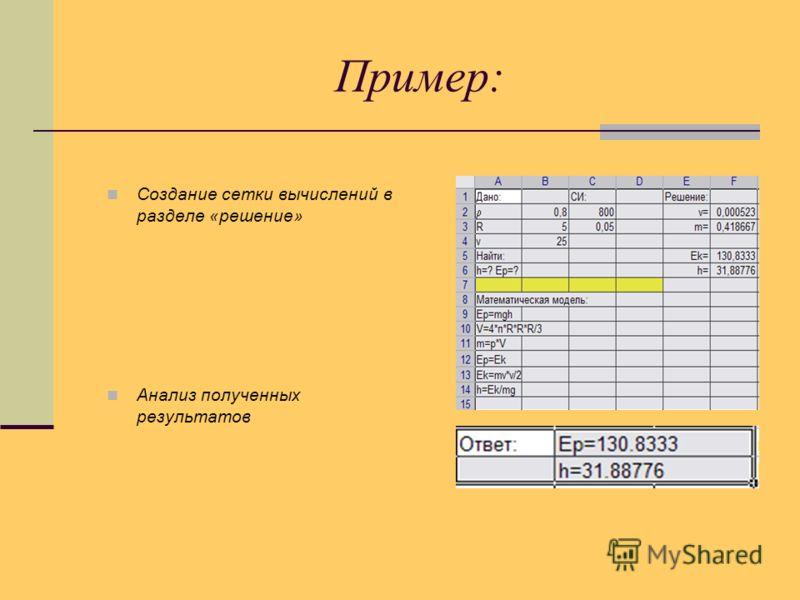 Пример: Создание сетки вычислений в разделе «решение» Анализ полученных результатов