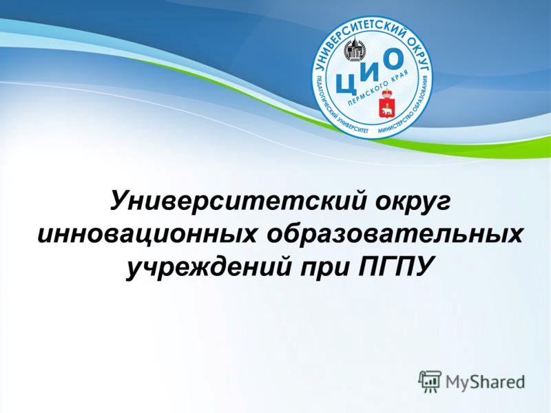 Page 1 Университетский округ инновационных образовательных учреждений при ПГПУ