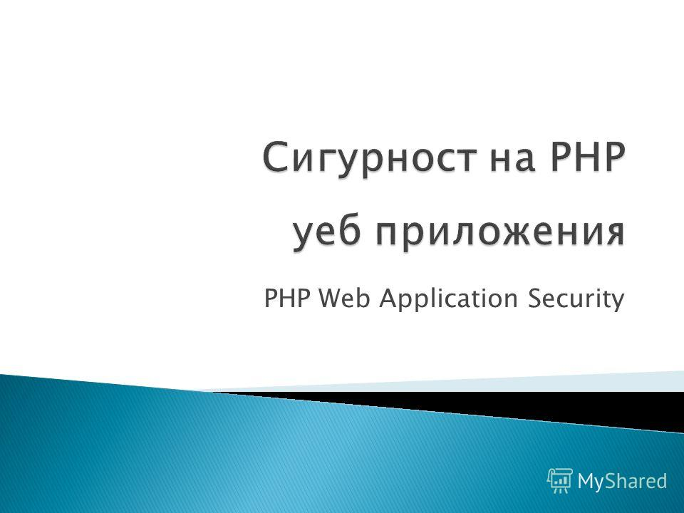 PHP Web Application Security