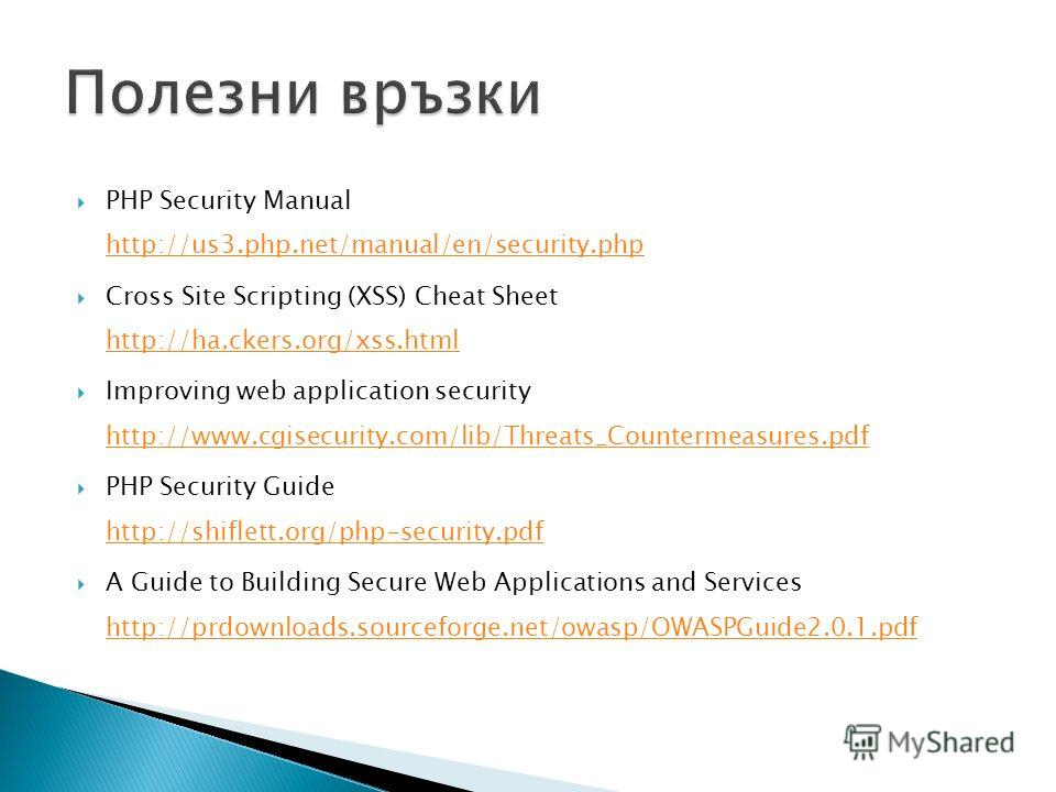 PHP Security Manual http://us3.php.net/manual/en/security.php http://us3.php.net/manual/en/security.php Cross Site Scripting (XSS) Cheat Sheet http://ha.ckers.org/xss.html http://ha.ckers.org/xss.html Improving web application security http://www.cgi