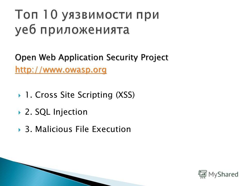 1. Cross Site Scripting (XSS) 2. SQL Injection 3. Malicious File Execution Open Web Application Security Project http://www.owasp.org