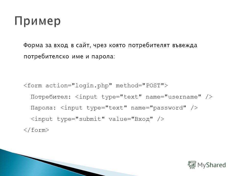Форма за вход в сайт, чрез която потребителят въвежда потребителско име и парола: Потребител: Парола: