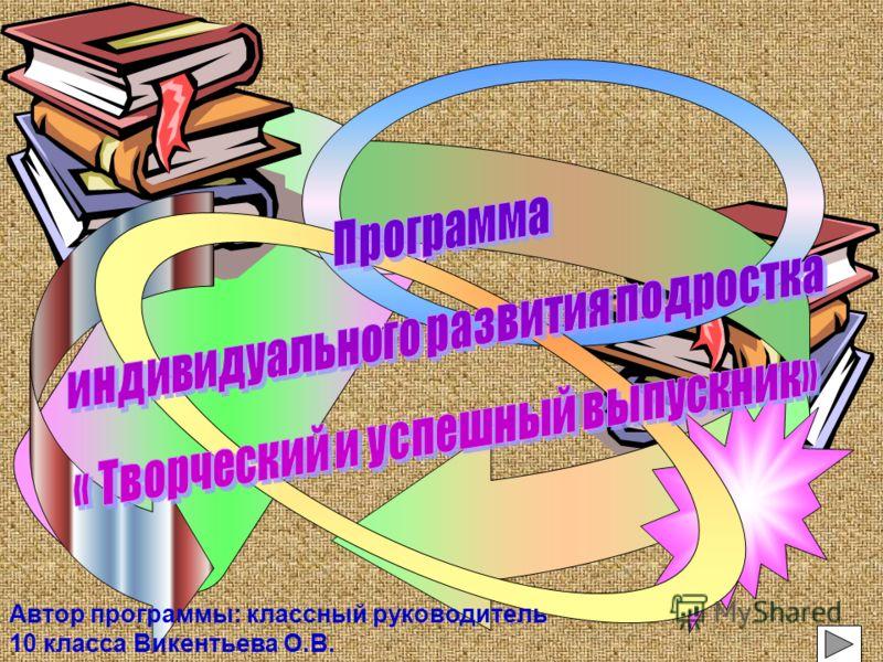 Автор программы: классный руководитель 10 класса Викентьева О.В.