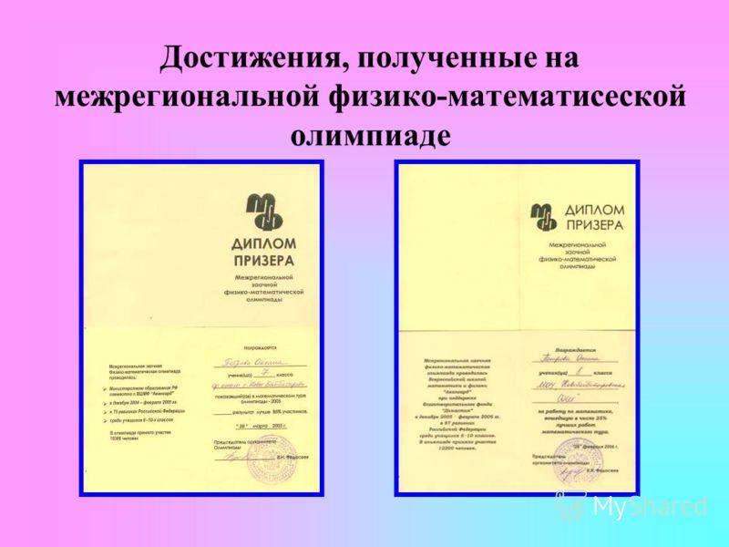 Достижения, полученные на межрегиональной физико-математисеской олимпиаде