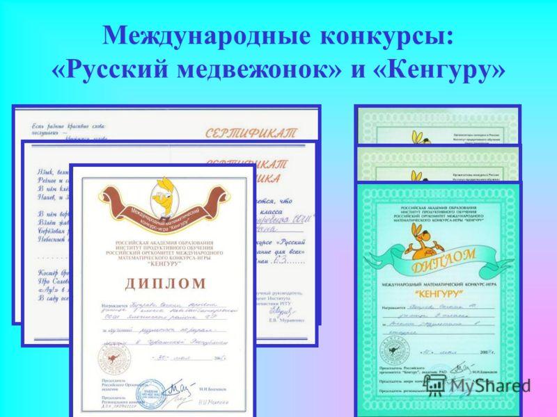 Международные конкурсы: «Русский медвежонок» и «Кенгуру»