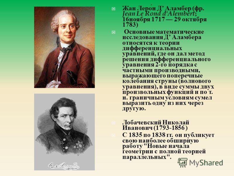 Огромную роль сыграл французский математик Клеро, который широко использует метод координат. В « Исследованиях линий двоякой кривизны ». В 1731 году Клеро вводит третью координату Z. Ввел уравнение конуса, род уравнений поверхностей вращения и исслед