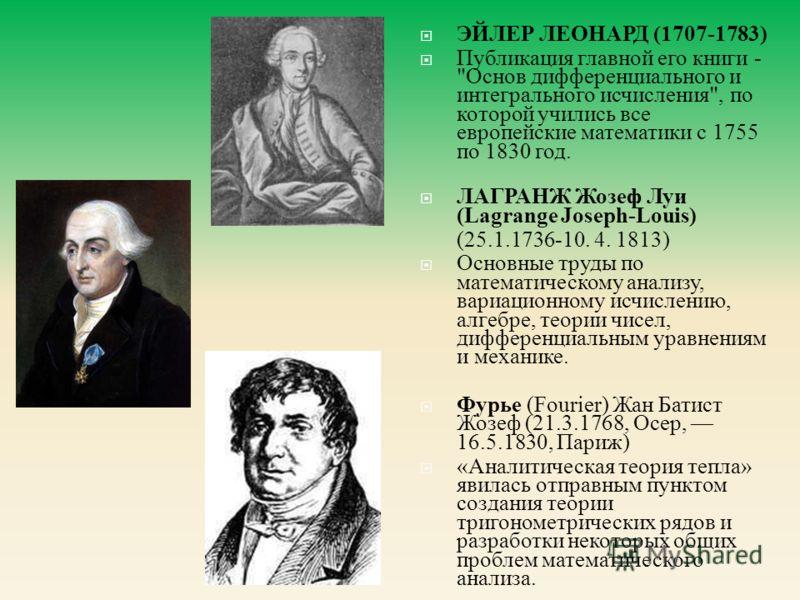 Жан Лерон Д Аламбер ( фр. Jean Le Rond d'Alembert ; 16 ноября 1717 29 октября 1783) Основные математические исследования Д Аламбера относятся к теории дифференциальных уравнений, где он дал метод решения дифференциального уравнения 2- го порядка с ча