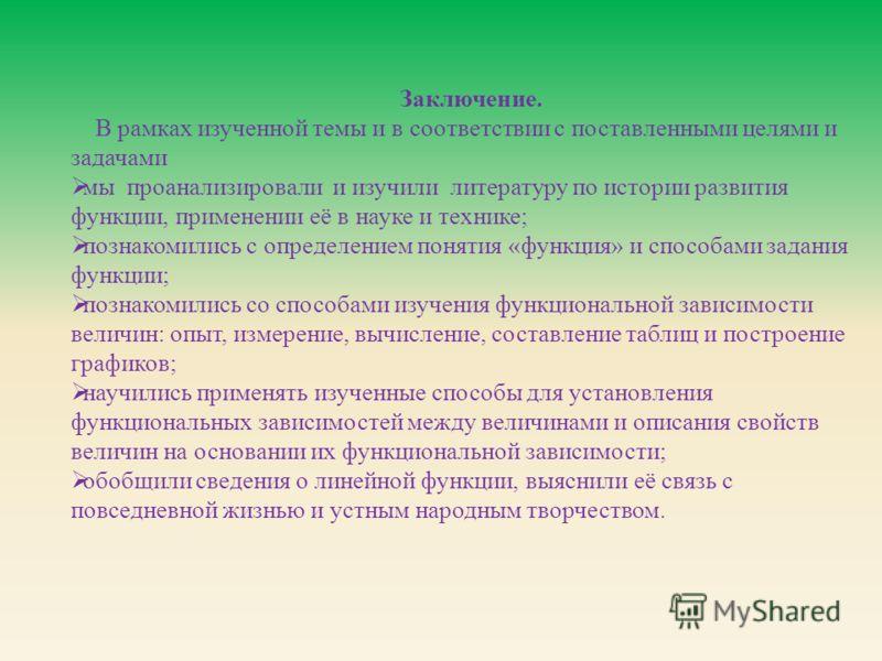 У русского народа, как у любого другого, существует бесчисленное множество пословиц,поговорок, загадок. Они создавались и накапливались народом в течении многовековой его истории они отражают его жизнь, условия труда,культуру и т.д.и являются его дух