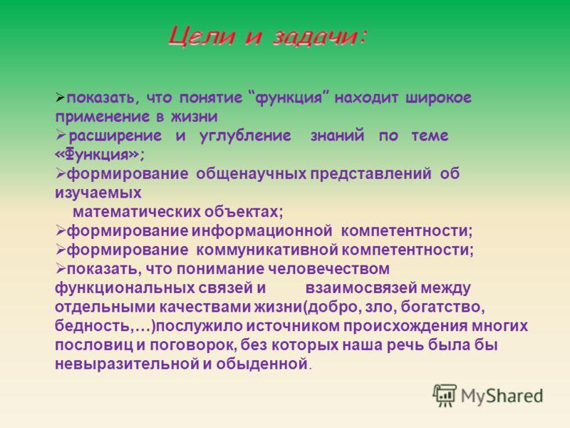Руководитель: учитель математики Касымова Гуля Александровна