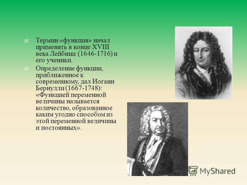 Функция - одно из основных математических и общенаучных понятий. Оно сыграло и поныне играет большую роль в познании реального мира. Идея функциональной зависимости восходит к древности. Ее содержание обнаруживается уже в первых математически выражен