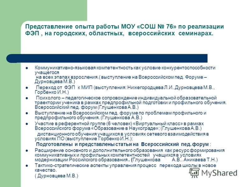 Представление опыта работы МОУ «СОШ 76» по реализации ФЭП, на городских, областных, всероссийских семинарах. Коммуникативно-языковая компетентность как условие конкурентоспособности учащегося на всех этапах взросления.( выступление на Всероссийском п