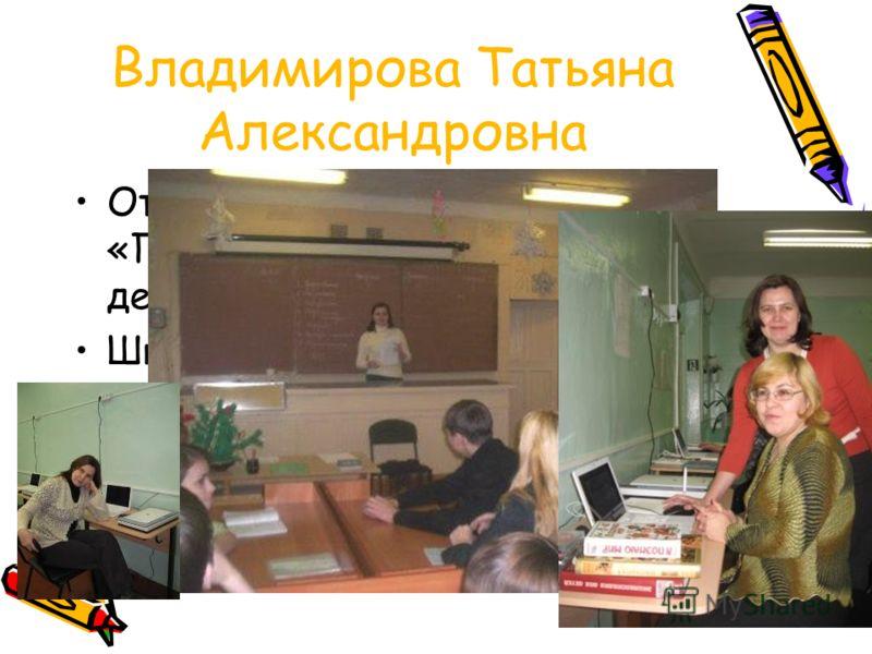 Урок с ИКТ в школе 20