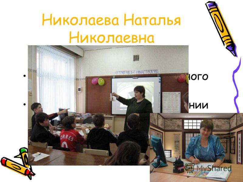 Активное использование ИКТ на уроках и в проектной деятельности Учитель химии Николаева Н.Н. приняла участие во Всероссийском фестивале исследовательских творческих работ учащихся «Портфолио»-2010. Открытый урок химии в рамках ЕМД «Разделение однород