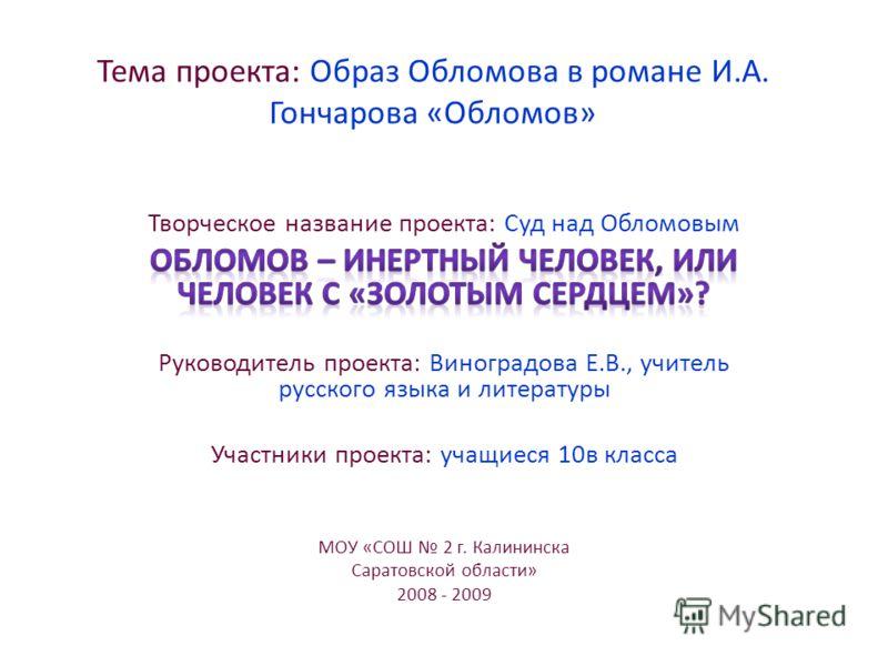 Тема проекта: Образ Обломова в романе И.А. Гончарова «Обломов»