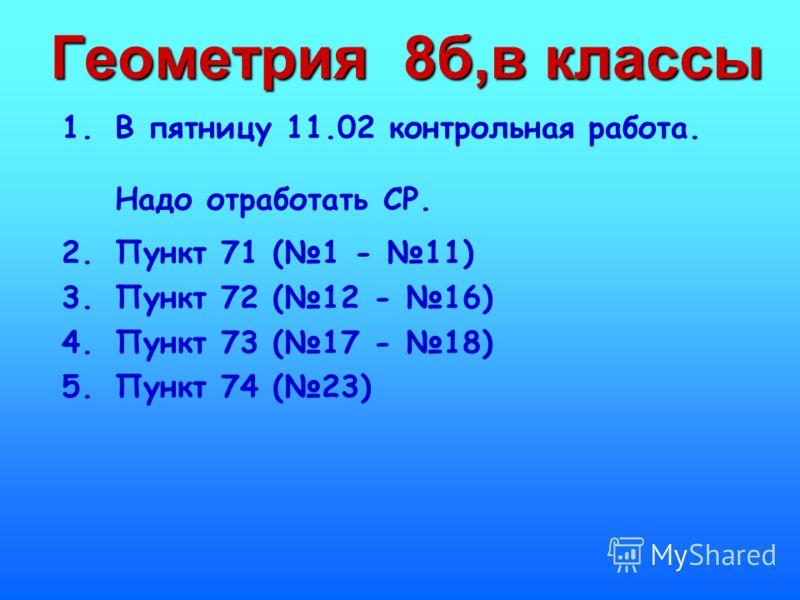 Геометрия 8б,в классы 1.В пятницу 11.02 контрольная работа. Надо отработать СР. 2.Пункт 71 (1 - 11) 3.Пункт 72 (12 - 16) 4.Пункт 73 (17 - 18) 5.Пункт 74 (23)
