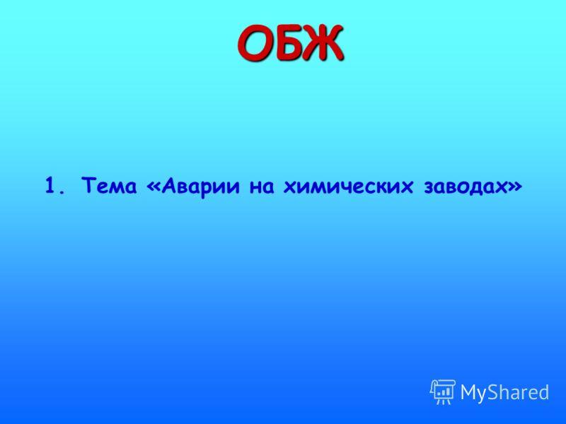 ОБЖ 1.Тема «Аварии на химических заводах»