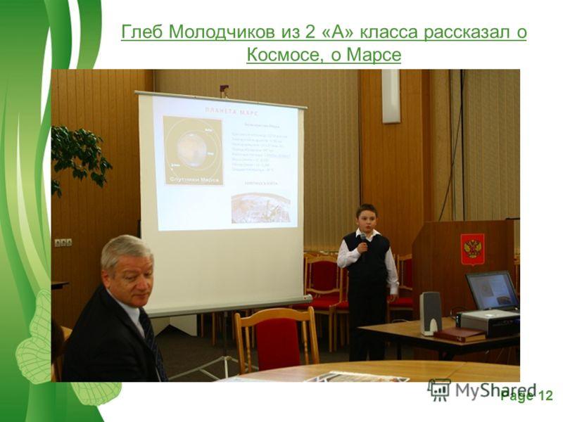 Free Powerpoint TemplatesPage 12 Глеб Молодчиков из 2 «А» класса рассказал о Космосе, о Марсе