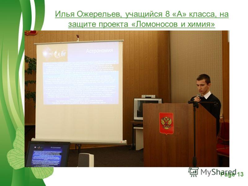 Free Powerpoint TemplatesPage 13 Илья Ожерельев, учащийся 8 «А» класса, на защите проекта «Ломоносов и химия»