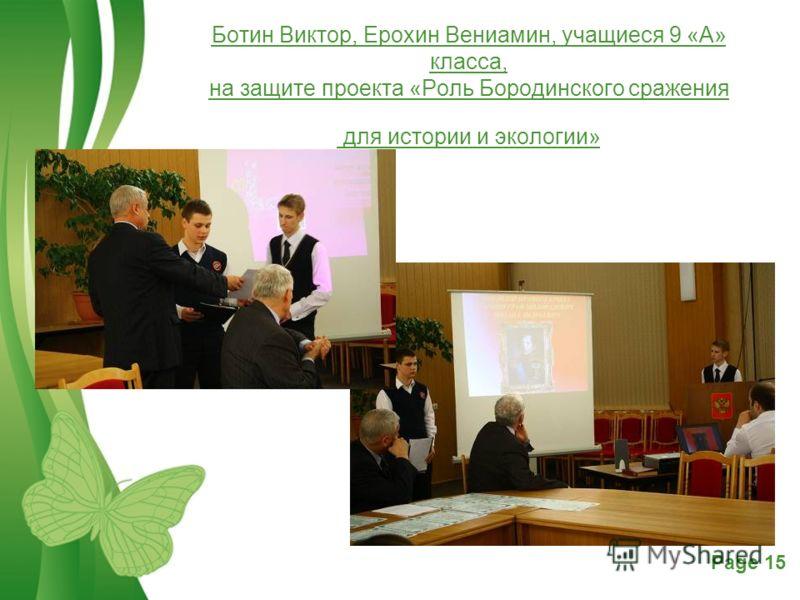 Free Powerpoint TemplatesPage 15 Ботин Виктор, Ерохин Вениамин, учащиеся 9 «А» класса, на защите проекта «Роль Бородинского сражения для истории и экологии»