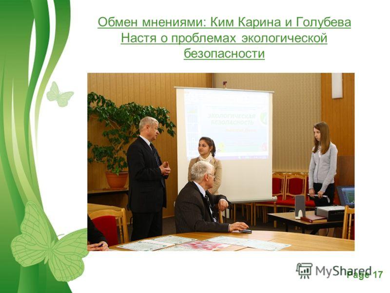 Free Powerpoint TemplatesPage 17 Обмен мнениями: Ким Карина и Голубева Настя о проблемах экологической безопасности