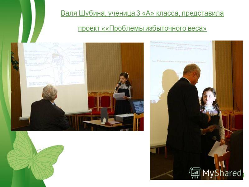 Free Powerpoint TemplatesPage 18 Валя Шубина, ученица 3 «А» класса, представила проект ««Проблемы избыточного веса»