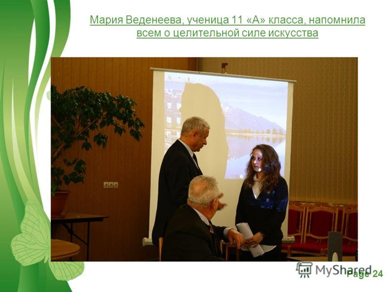Free Powerpoint TemplatesPage 24 Мария Веденеева, ученица 11 «А» класса, напомнила всем о целительной силе искусства