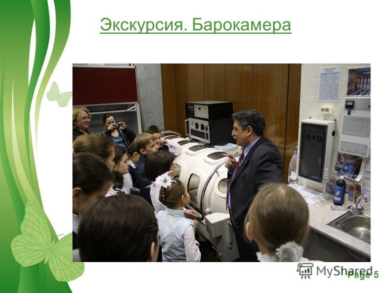 Free Powerpoint TemplatesPage 5 Экскурсия. Барокамера