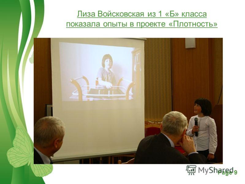 Free Powerpoint TemplatesPage 9 Лиза Войсковская из 1 «Б» класса показала опыты в проекте «Плотность»